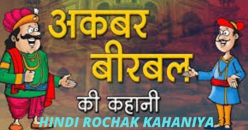 Akbar Birbal ki Kahaniya In Hindi अकबर - बीरबल की रोचक काहानियां