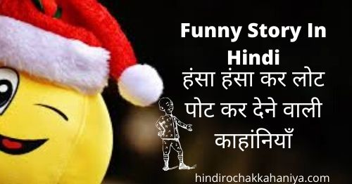 Funny Story In Hindi Story In Hindi Comedy Kahani In Hindi Funny