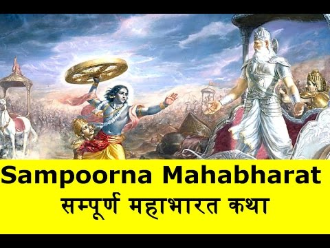 Mahabharat katha In Hindi Mahabharat Story माहाभारत की काहानी