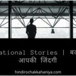 Motivational Story in Hindi Motivational Stories in Hindi