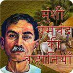 Munshi Premchand ki kahani