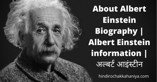 About Albert Einstein Biography Albert Einstein Information