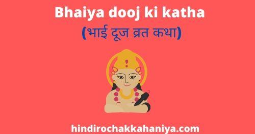 Bhaiya dooj ki katha Bhaiya dooj ki kahani In Hindi भाई दूज