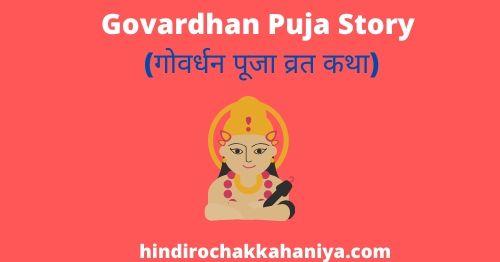 Govardhan Puja Story (गोवर्धन पूजा व्रत कथा)