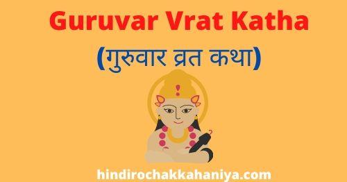 Guruvar Vrat Katha Thursday Vrat Katha In Hindi