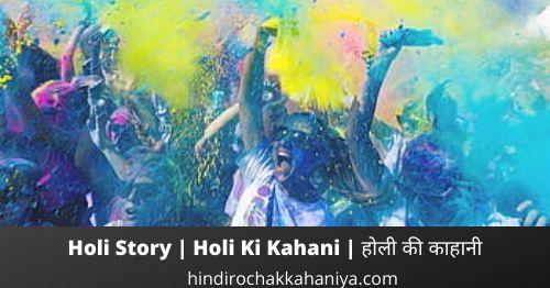 Holi Story Holi Ki Kahani होली की काहानी