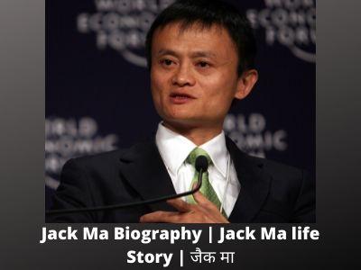 Jack Ma Biography Jack Ma life Story जैक मा