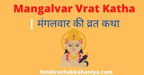 Mangalvar Vrat Katha मंगलवार की व्रत कथा