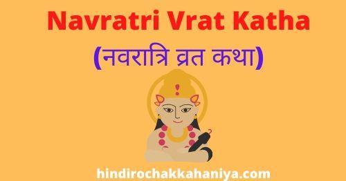 Navratri Vrat Katha नवरात्रि व्रत की कथा