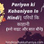 Pariyon ki Kahaniyan In Hindi परियों कि काहानी