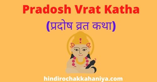 Pradosh Vrat Katha Pradosh Vrat Katha In Hindi प्रदोष व्रत कथा