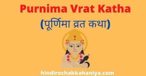 Purnima Vrat Katha Purnima Vrat Katha In Hindi पूर्णिमा व्रत कथा