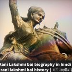 Rani Lakshmi bai biography in hindi rani lakshmi bai history रानी लक्ष्मीबाई