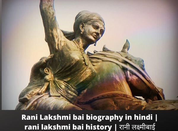 Rani Lakshmi bai biography in hindi rani lakshmi bai history रानी लक्ष्मीबाई