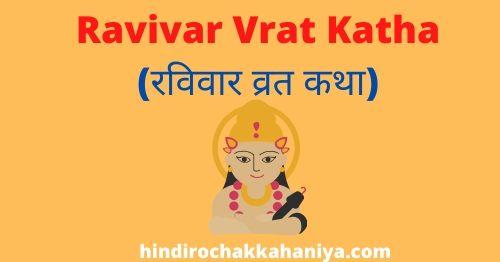 Ravivar Vrat Katha Ravivar Vrat Katha In Hindi