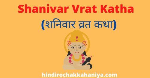 Shanivar Vrat Katha Shanivar Vrat Katha Aarti