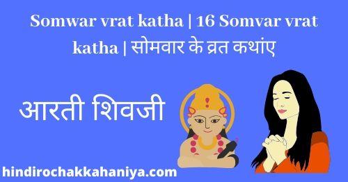 Somwar vrat katha 16 Somvar vrat katha सोमवार के व्रत