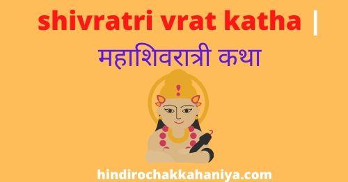shivratri vrat katha महाशिवरात्री कथा