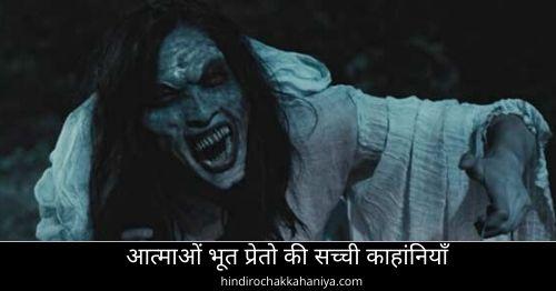 Aatma ki kahaniya आत्माओं भूत प्रेतो की सच्ची काहांनियाँ