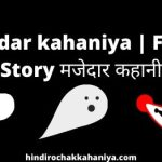 Majedar kahaniya Funny Story मजेदार कहानी