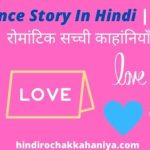 Romance Story In Hindi प्यार भरी रोमांटिक सच्ची काहांनियाँ