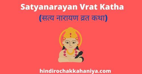 Satyanarayan Vrat Katha श्री सत्य नारायण भगवान जी की व्रत कथा