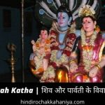 Shiv Vivah Katha शिव और पार्वती के विवाह की कथा