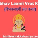 Vaibhav Laxmi Vrat Katha वैभव लक्ष्मी व्रत कथा और विधि
