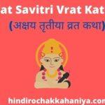 Vat Savitri Vrat Katha वट सावित्री व्रत की कथा