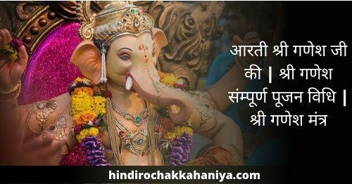 Aarti Ganesh Ji ki Shri Ganesh Mantra श्री गणेश पूजन विधि
