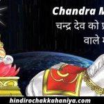 Chandra Mantra चन्द्र देव को प्रसन्न करने वाले मंत्र