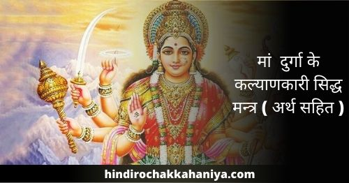 Durga Mantra मां दुर्गा के कल्याणकारी सिद्ध मन्त्र ( अर्थ सहित )