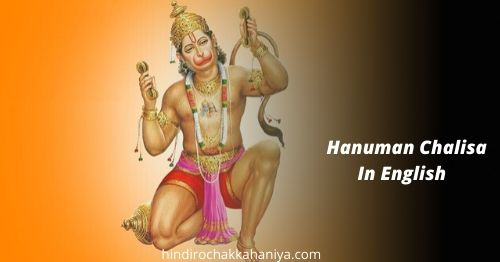 Hanuman Chalisa In English Shri Hanuman Chalisa Bhajan