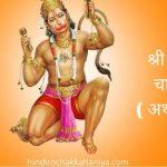 Hanuman Chalisa In Hindi श्री हनुमान चालीसा ( अर्थ सहित )