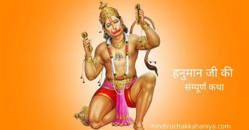 Hanuman Katha हनुमान जी की संम्पूर्ण कथा