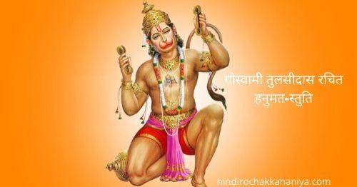 Hanuman Stuti गोस्वामी तुलसीदास रचित हनुमत-स्तुति