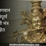 Hare Krishna Mantra Krishna Aarti श्री कृष्ण भगवान के सभी संपूर्ण मंत्र अर्थ सहित