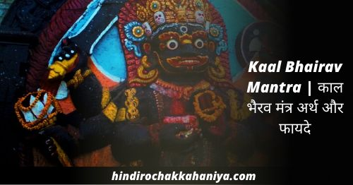 Kaal Bhairav Mantra काल भैरव मंत्र अर्थ और फायदे