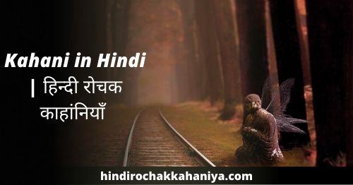 Kahani in Hindi हिन्दी रोचक काहांनियाँ