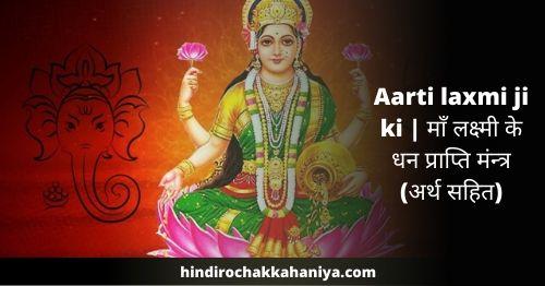Laxmi Mantra Aarti laxmi ji ki माँ लक्ष्मी के धन प्राप्ति मंन्त्र (अर्थ सहित)