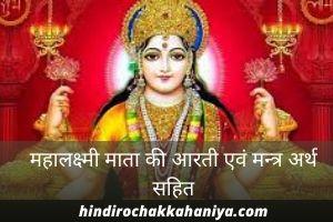 Laxmi ji ki Aarti Laxmi Mantra महालक्ष्मी माता की आरती एवं मन्त्र अर्थ सहित