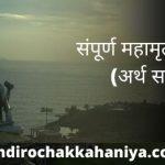Mahamrityunjaya Mantra Hindi संपूर्ण महामृत्युंजय मंत्र (अर्थ सहित)