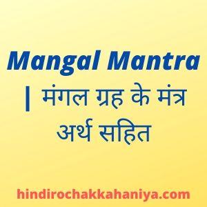 Mangal Mantra Mangal Beej Mantra मंगल ग्रह के मंत्र अर्थ सहित