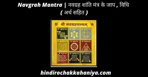Navgrah Mantra नवग्रह शांति मंत्र के जाप , विधि ( अर्थ सहित )