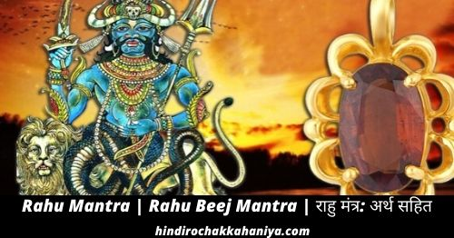 Rahu Mantra, Rahu Beej Mantra राहु मंत्र अर्थ सहित