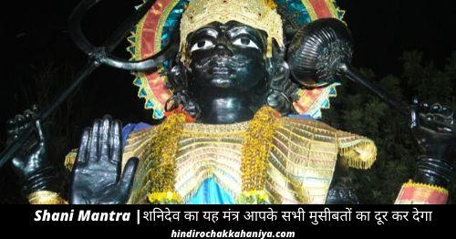 Shani Mantra शनिदेव का यह मंत्र आपके सभी मुसीबतों का दूर कर देगा