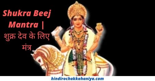 Shukra Mantra Shukra Beej Mantra शुक्र के लिए मंत्र
