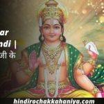 Surya Mantra Surya Namaskar Mantra Hindi सू्र्य मंत्र