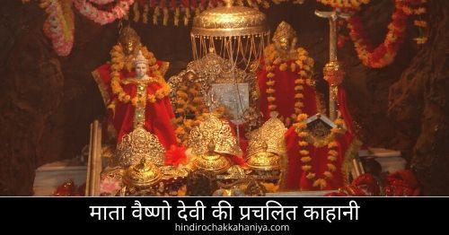 Vaishno Devi ki Kahani Vaishno Devi Story माता वैष्णो देवी की प्रचलित काहानी