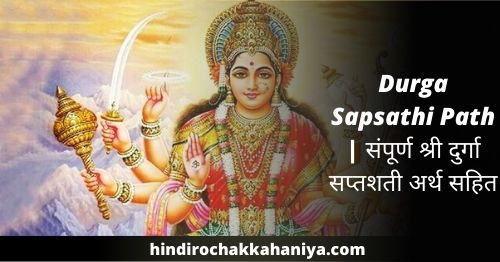 Durga Saptashati Durga Saptashati Path in Hindi संम्पूर्ण दुर्गा सप्तशती